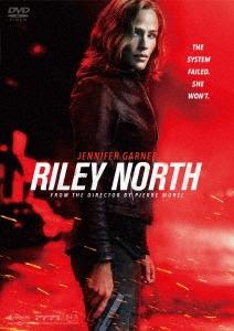 ライリー・ノース 復讐の女神 DVD