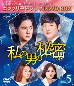 私の男の秘密 BOX5 <コンプリート・シンプルDVD-BOX><期間限定生産版> DVD