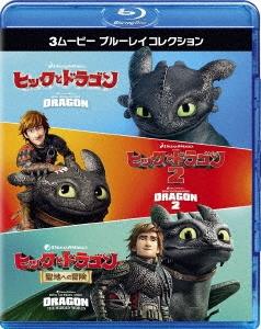 ヒックとドラゴン 3ムービー ブルーレイコレクション