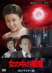 女の中の悪魔 <HDリマスター版> DVD