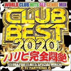 CLUB BEST 2020 -パリピ完全悶絶- CD