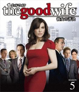 グッド・ワイフ 彼女の評決 シーズン5<トク選BOX> DVD