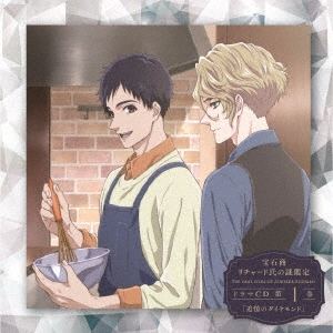 宝石商リチャード氏の謎鑑定ドラマCD 第1巻「追憶のダイヤモンド」 CD