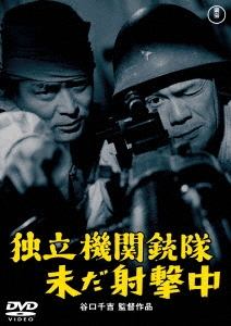独立機関銃隊未だ射撃中 DVD