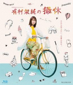WOWOWオリジナルドラマ 有村架純の撮休 Blu-ray BOX Blu-ray Disc