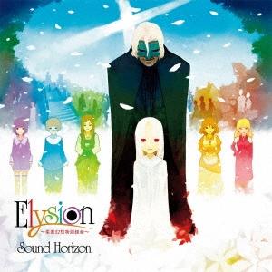 Elysion ~楽園幻想物語組曲~Re:Master Production UHQCD