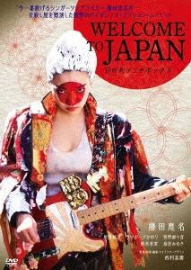 WELCOME TO JAPAN 日の丸ランチボックス DVD
