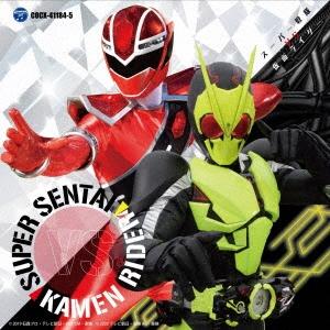 スーパー戦隊 VS 仮面ライダー CD