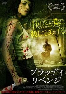 ブラッディ・リベンジ DVD