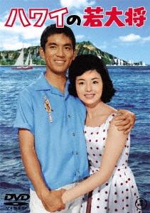 ハワイの若大将 DVD
