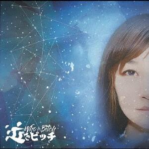 泣きビッチ CD