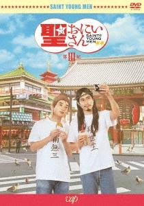 劇場版 聖☆おにいさん 第III紀 DVD