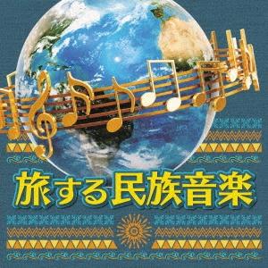 旅する民族音楽 CD