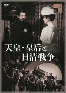 天皇・皇后と日清戦争 DVD