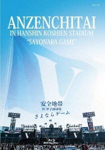 安全地帯 IN 甲子園球場 「さよならゲーム」 Blu-ray Disc