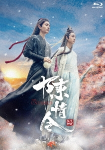 陳情令 Blu-ray BOX3 [3Blu-ray Disc+DVD]<通常版> Blu-ray Disc