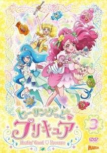 ヒーリングっど・プリキュア vol.3 DVD