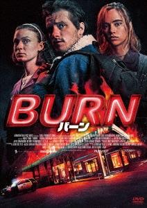 BURN/バーン DVD