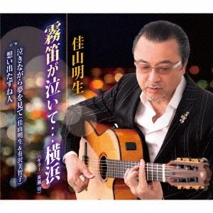 霧笛が泣いて…横浜/泣きながら夢を見て/想い出たずね人 12cmCD Single