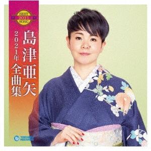 島津亜矢2021年全曲集 CD
