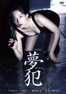 キリングエンジェル 夢犯 DVD