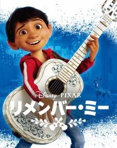 リメンバー・ミー MovieNEX [2Blu-ray Disc+DVD]<期間限定版> Blu-ray Disc