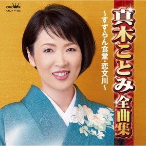 真木ことみ全曲集 ~すずらん食堂・恋文川~ CD