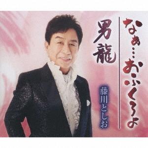 なぁ…おふくろよ/男龍 12cmCD Single