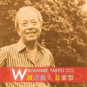渡辺岳夫音楽祭
