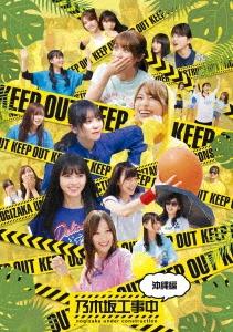 乃木坂工事中~沖縄編~ Blu-ray Disc