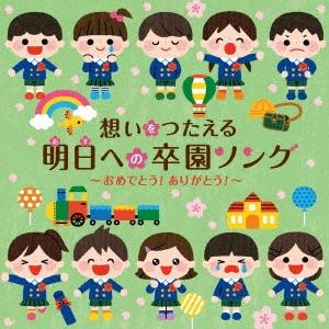 想いをつたえる 明日への卒園ソング~おめでとう!ありがとう!~ CD