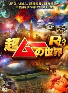 超ムーの世界R13 DVD