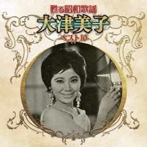 甦る昭和歌謡 アーティストベスト10シリーズ 大津美子 CD