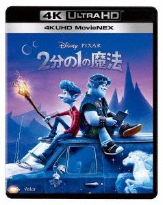 2分の1の魔法 4K UHD MovieNEX [4K Ultra HD Blu-ray Disc+2Blu-ray Disc] Ultra HD