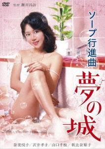 ソープ行進曲 夢の城 DVD