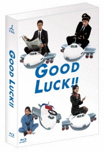GOOD LUCK!! Blu-ray BOX Blu-ray Disc