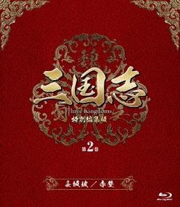 チェン・ジェンビン/三国志 Three Kingdoms 特別編集版 第2巻 -長坂坡(ちょうはんは)/赤壁(せきへき)-[OPSB-S129]