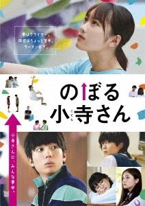 のぼる小寺さん コレクターズ・エディション DVD