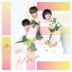 チンチャうまっか/ビューティフル/カナリヤ [CD+DVD]<初回盤B> 12cmCD Single