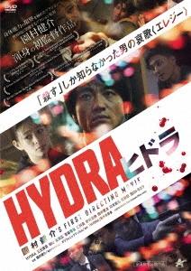 HYDRA ヒドラ