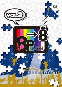 「8P channel 8」Vol.3 DVD