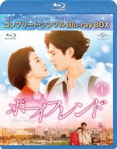 ボーイフレンド BOX1<コンプリート・シンプルBlu-ray BOX><期間限定生産版> Blu-ray Disc