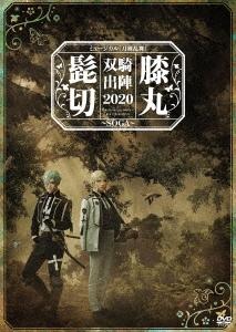 ミュージカル『刀剣乱舞』 髭切膝丸 双騎出陣2020 ~SOGA~ DVD