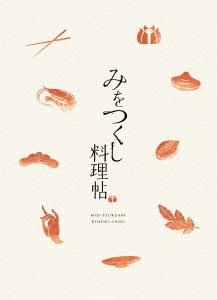 みをつくし料理帖 豪華版 [Blu-ray Disc+DVD]