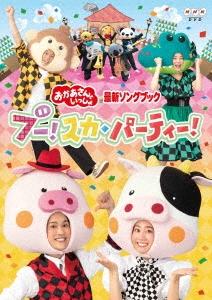 NHKおかあさんといっしょ 最新ソングブック ブー!スカ・パーティー! DVD