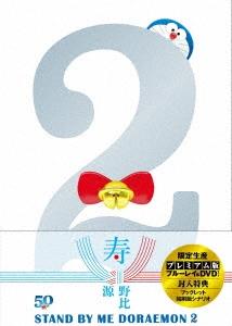 八木竜一/STAND BY ME ドラえもん 2 プレミアム版 [Blu-ray Disc+DVD][PCXE-50988]