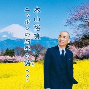 木山裕策 ニッポンの四季の詩 ベスト