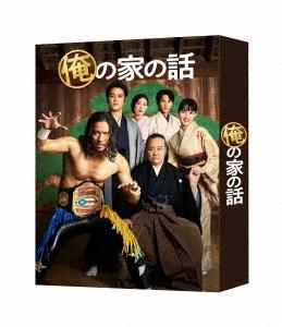 俺の家の話 DVD-BOX DVD
