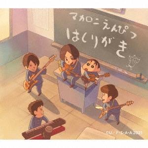 「はしりがき」E.P.<初回限定クレヨンしんちゃん盤>
