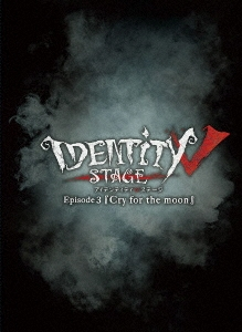 Identity V STAGE Episode3『Cry for the moon』 特別豪華版